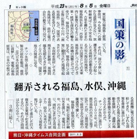 水俣と福島(上)-企業城下町では...
