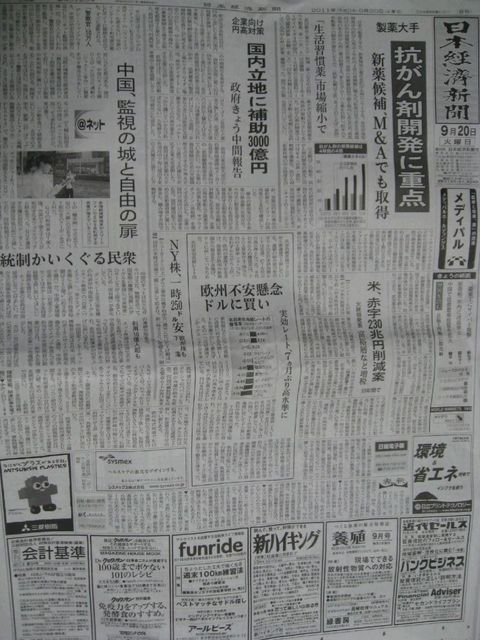 2011092015.jpg