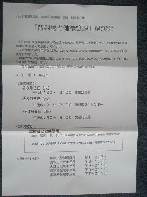 2012030807.jpg