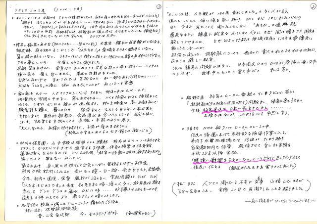 2012031211.jpg
