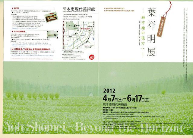 2012050506.jpg