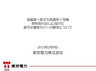 2013051702.jpg